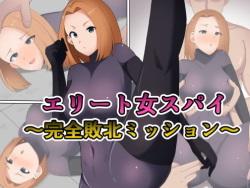 Elite Onna Spy ~Kanzen Haiboku Mission~