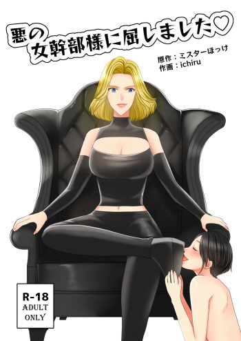 [Mr. Hokke] Aku no Onna Kanbu-sama ni Kusshimashita cover