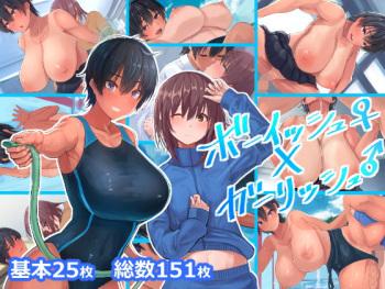 [4390works (Natsuishi Nana)] Boyish♀ x Girlish♂ cover