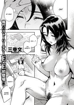 Haruko-san no Naka | Inside Haruko-san