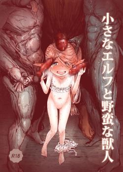 Chiisana Elf to Yaban na Juujin   Маленький эльф и варварский зверочеловек