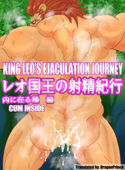 King Leo's Ejaculation Journey - Cum inside