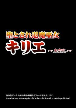 Otosare Taima Miko ~Kirie Oni Henka~