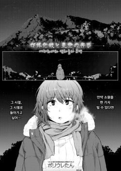 Nyotaikako to hosizora no kokuhaku | 여체화녀와 밤하늘의 고백