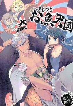 Pitchipichi Osakana Tengoku – Mobile Suit Gundam Tekketsu no Orphans dj