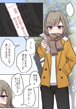 Kotoshi no mokuhyou ha…?