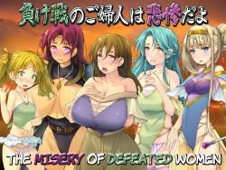 Makeikusa no Gofujin wa Hisan da yo | The Misery of Defeated Women  =CBS=