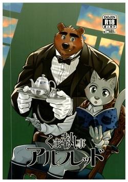 Kuma Shitsuji Alfred   Bear Butler Alfred