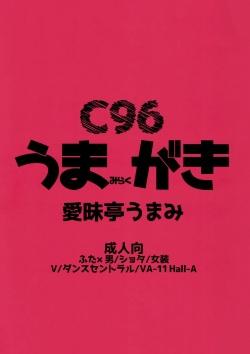 C96 Umami Rakugaki