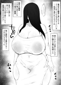 Kurotama Ghost