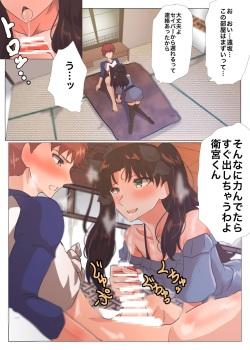 Emiya-san no Harem Rakuen