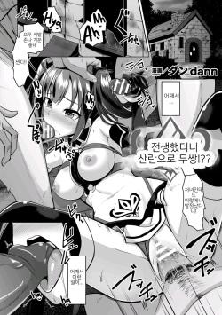 Tensei Shitara Sanran de Musou!??