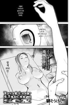 better than sex vol.1